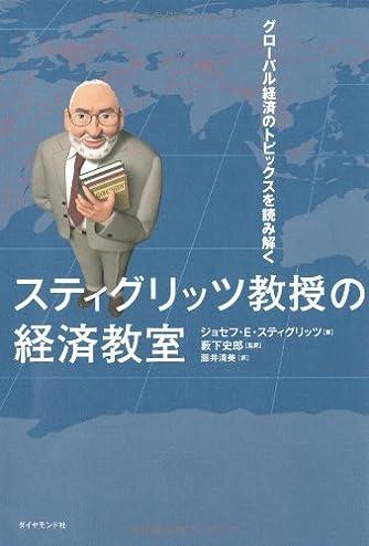 スティグリッツ教授の経済教室―グローバル経済のトピックスを読み解く