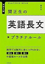 大学入試 関正生の英語長文プラチナルール