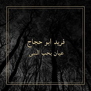 Ayan Bhob Alnbai