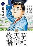 昭和天皇物語(4) (ビッグコミックス)
