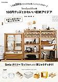 lovelyzakkaの100円グッズでかわいい収納アイデア (扶桑社BOOKS)