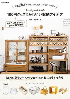[瀧本 真奈美]のlovelyzakkaの100円グッズでかわいい収納アイデア (扶桑社BOOKS)