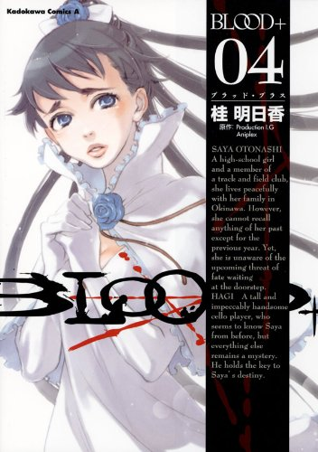BLOOD+(4) (角川コミックス・エース)