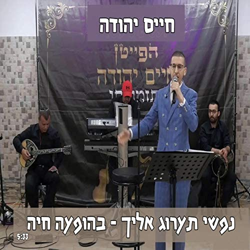 חיים יהודה