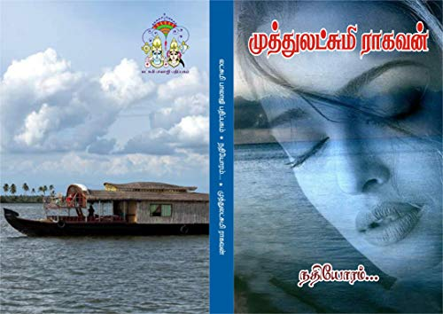 நதியோரம் நடந்தபோது... நதியோரம்...: nathiyoram nadanthapothu ...nathiyoram (Tamil Edition) (Kindle Edition)