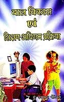 Bal Vikas Evam Shikshan Adhigam Prakriya