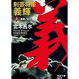 剣豪将軍義輝(上) 鳳雛ノ太刀 (徳間文庫)