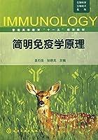 简明免疫学原理(吴石金)