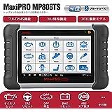 Autel MaxiPRO MP808TS OBD2 故障診断機 ECUコーデイング 全車システム診断 アクテイブテスト フルTPMS機能/TPMSインストール ABS/SRS EPB/オイル/SAS /DPFなど30特殊リセット機能 アクテイブテスト 日本語対応可能 自動車整備工場、ディーラー向け