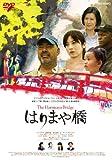 はりまや橋[DVD]