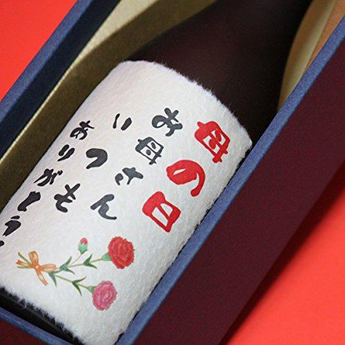 誕生祝い プレゼント ギフト に人気!オリジナル【母の日】ラベル本格焼酎黒麹720ml +ギフト箱+茶色クラフト紙ラッピングセット