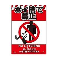 高芝ギムネ製作所 多目的看板 K-042 ポイ捨て禁止