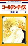 ゴールデン・デイズ 2 (花とゆめコミックス)