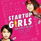 「STARTUP GIRLS」 サウンドトラック