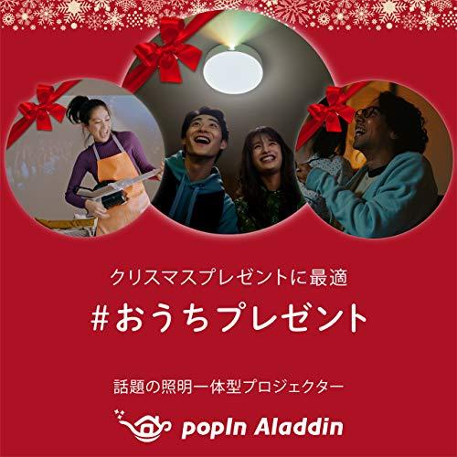 popInAladdin2ポップインアラジン公式ストア限定2年間保証付き天井照明プロジェクターフルHD家庭用テレビ映画ホームシアタースピーカー短焦点スマホ対応壁掛け