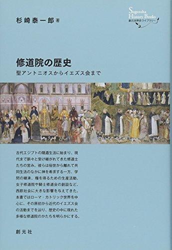 修道院の歴史:聖アントニオスからイエズス会まで (創元世界史ライブラリー)