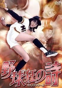野球狂の詩
