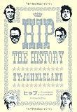 ヒップ アメリカにおけるかっこよさの系譜学 (P‐Vine BOOKs)