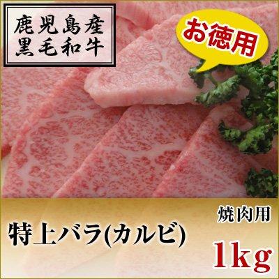 黒毛和牛 特上バラ(カルビ) 焼肉用 お徳用パック (1Kg)