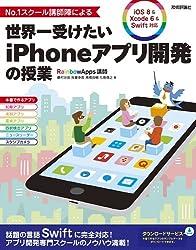 No.1スクール講師陣による世界一受けたいiPhoneアプリ開発の授業