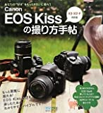 Canon EOS Kissの撮り方手帖 X3・X2・F対応版