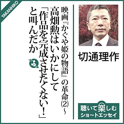 『映画『かぐや姫の物語』の革命(2)〜高畑勲はいかにして「作品を完成させたくない!」と叫んだか』のカバーアート