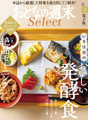 おとなの週末セレクト「おいしい発酵食&絶品モーニング」〈2021年3月号〉 [雑誌] おとなの週末 セレクト