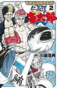 築地最強寿司伝説 仁義理の海太郎 2 (少年チャンピオン・コミックス)