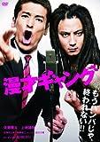 漫才ギャング スタンダード・エディション[DVD]