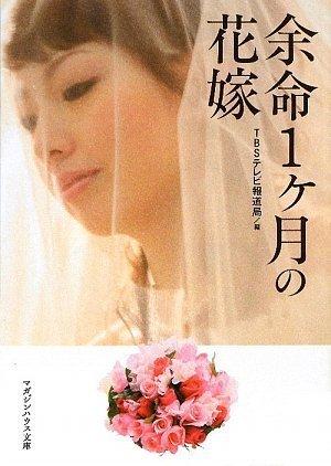 余命1ヵ月の花嫁 (マガジンハウス文庫)