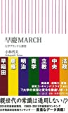 早慶MARCH 大学ブランド大激変 (朝日新書)