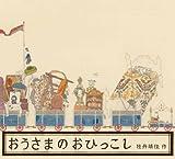 おうさまのおひっこし (日本傑作絵本シリーズ)