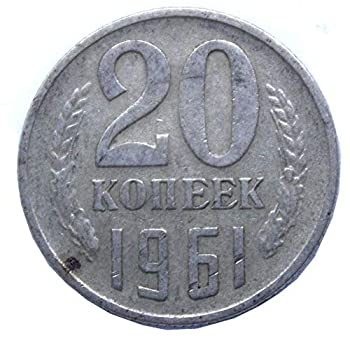 Soviet Union - 20 Kopek 1961 Coin USSR CCCP Cold War Era Hammer and Sickle