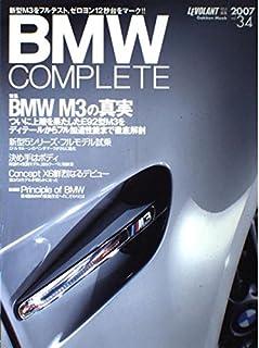 BMWコンプリート vol.34 (Gakken Mook)