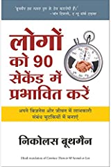 Logon ko 90 Second Mein Prabhavit Karen (Hindi Edition) eBook Kindle