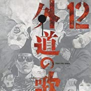 外道の歌 12 (12巻) (YKコミックス)