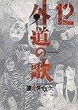 外道の歌 12 (12巻) (ヤングキングコミックス)