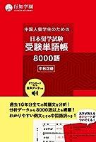 中国人留学生のための日本留学試験受験単語帳8000語