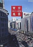 東京風景 1971-1980 廉価版[PCBE-53465][DVD]