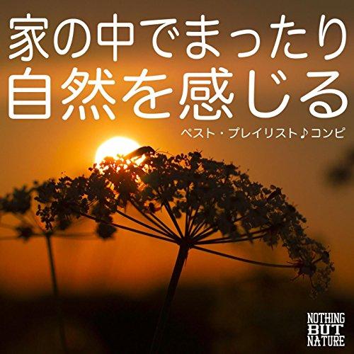 朝の散歩 (癒しのマイナス♪イオン ver.)