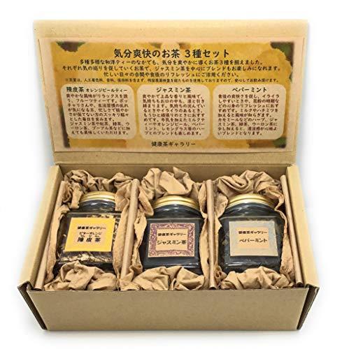 【 誕生日 プレゼント 女性 】 健康茶 ハーブ 3種セット (気分爽快 の お茶 【 オレンジピール ・ ジャスミン茶 ・ ペパーミント 】)