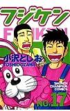 フジケン(17) (少年チャンピオン・コミックス)