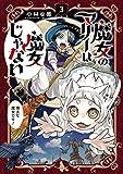 魔女のマリーは魔女じゃない 3巻 (ブレイドコミックス)
