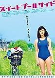 スイートプールサイド [DVD] image