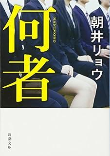 何者 (新潮文庫)
