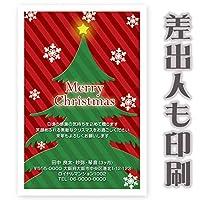 【差出人印刷込み 30枚】 クリスマスカード XS-44 ハガキ 印刷 Xmasカード 葉書