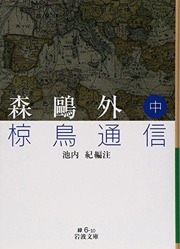 森鴎外 椋鳥通信(中) (岩波文庫)