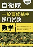 自衛隊 一般曹候補生採用試験 数学 [2022年度版]
