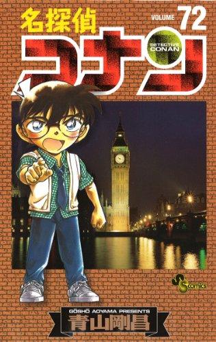 名探偵コナン 72 (少年サンデーコミックス)の詳細を見る