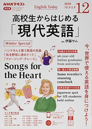 NHKラジオ高校生からはじめる「現代英語」 2020年 12 月号 [雑誌]
